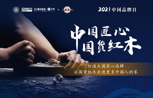 2021中国品牌日出格筹谋:中国匠心 外货红木
