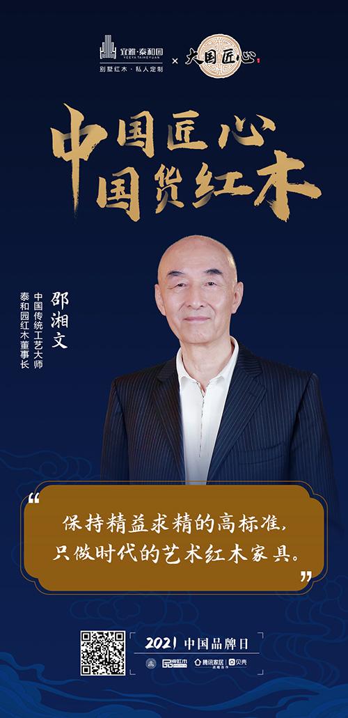 富达平台官网注册泰和园邵湘文:保持精益求精的高标准|2021中国品牌日