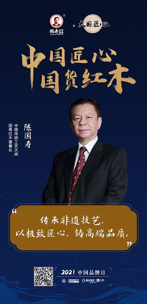 富达平台官网注册国寿红木陈国寿:传承非遗技艺,铸高端品质|2021中国品牌日
