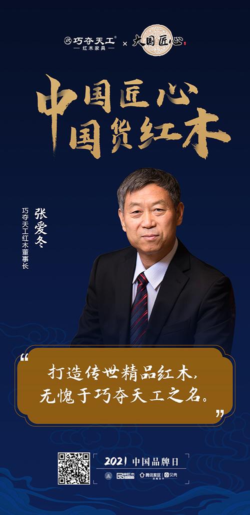 2021中國品牌日-巧奪天工紅木董事長張愛冬