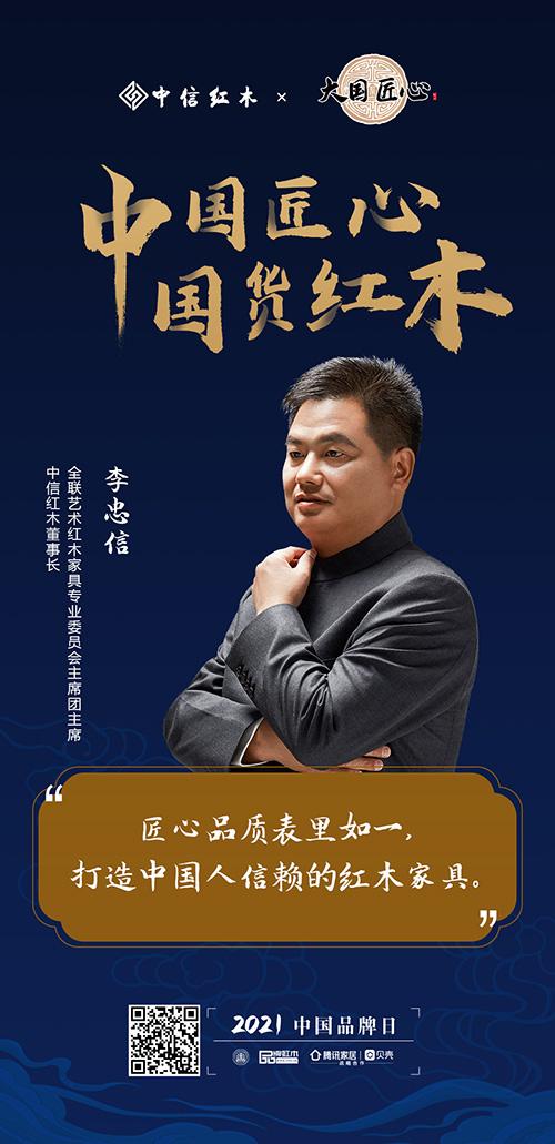 2021中国品牌日-全联艺术红木家具专业委员会主席团主席、中信红木董事长李忠信