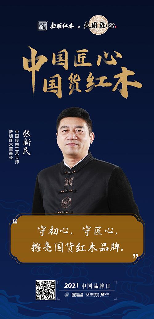 2021中国品牌日-中国传统工艺大师、新明红木董事长张新民