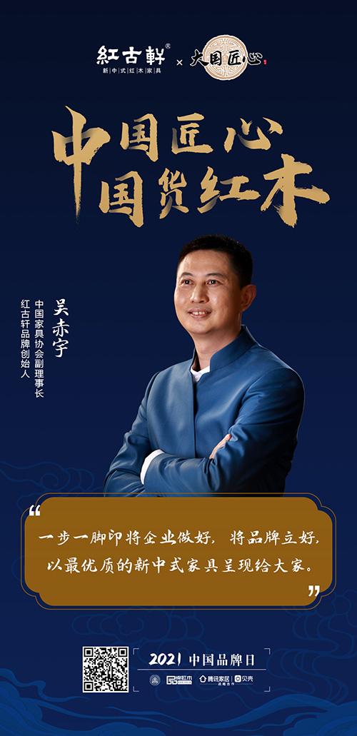 富达平台官网注册红古轩吴赤宇:呈现最优质的新中式家具|2021中国品牌日