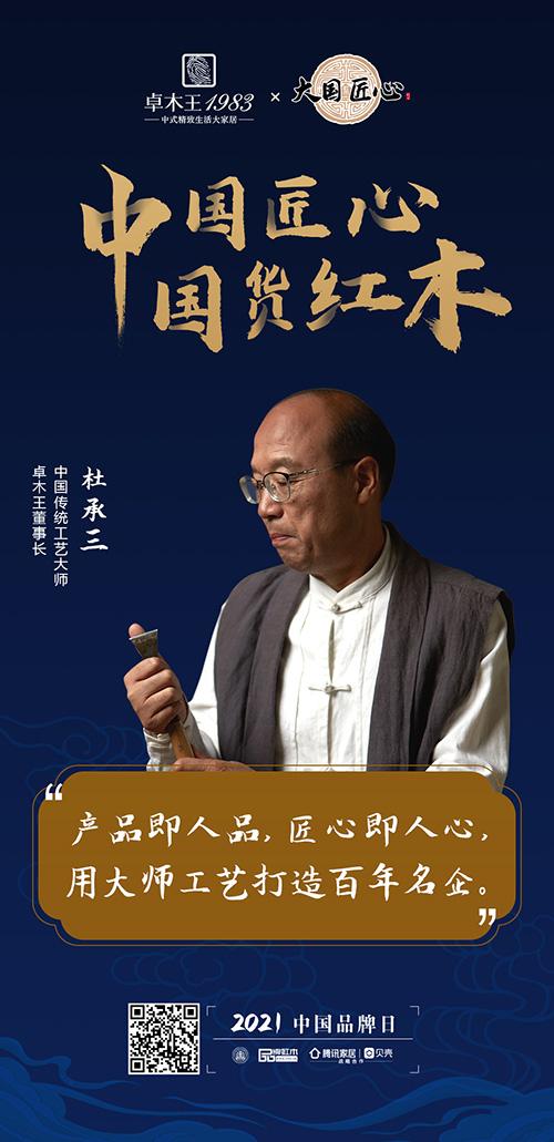 富达平台官网注册卓木王杜承三:用大师工艺打造百年名企 2021中国品牌日