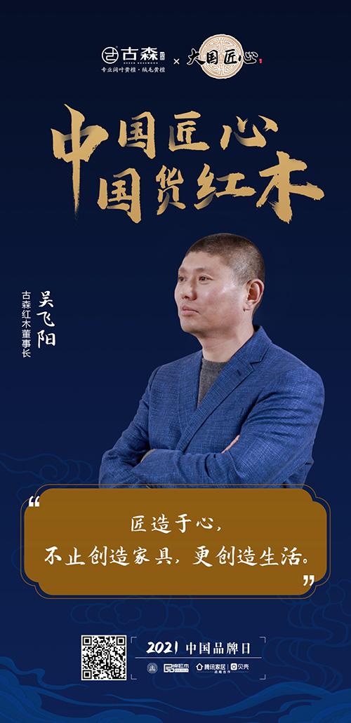 2021中国品牌日-古森红木董事长吴飞阳