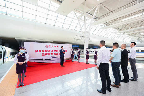 """""""中信红木号""""高铁冠名列车首发仪式在上海虹桥站举行"""