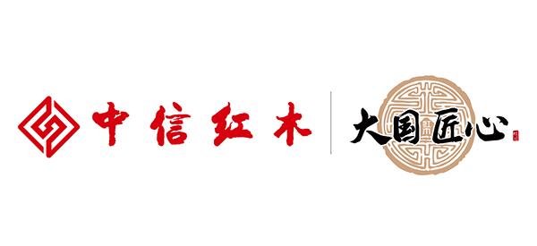 中信红木入选大国匠心品牌