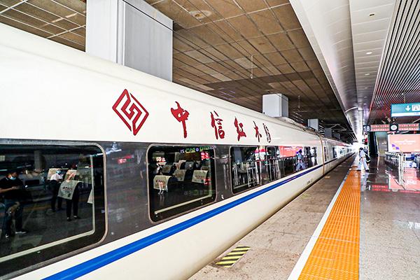 中信红木高铁冠名专列5月21日从上海虹桥站首发