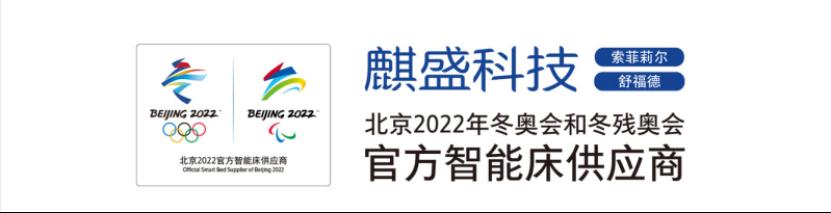 定稿:麒盛科技冬奥会发布会预热稿(5.31)1221.png