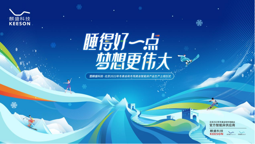 定稿:麒盛科技冬奥会发布会预热稿(5.31)485.png