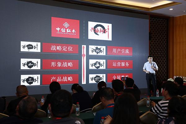 """中信红木营销总监刘中炎公布了2021年营销战略,并剖析了品牌营销的""""六脉神剑"""""""