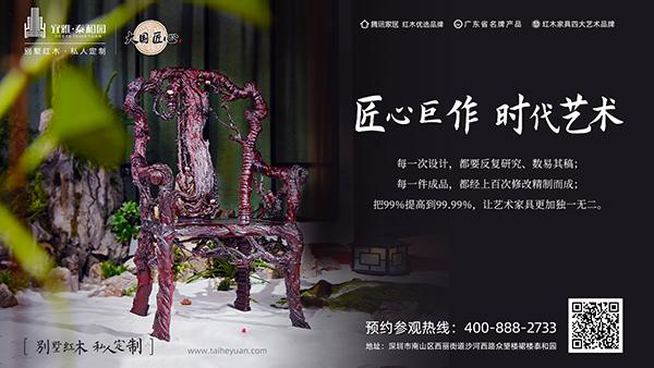 泰和园-品牌海报 横版.jpg