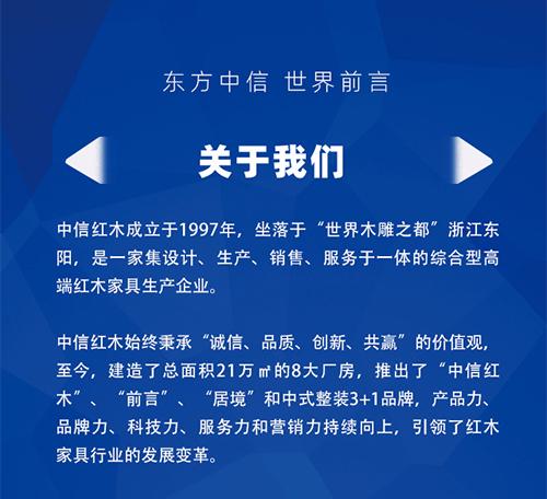 中信厂购节邀请函H5-6.jpg