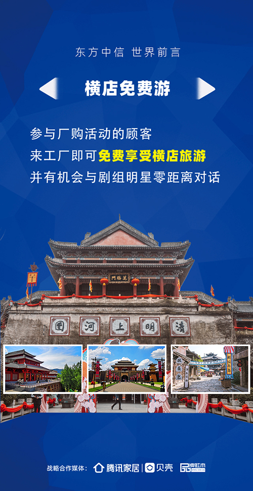 中信厂购节邀请函H5-3.jpg