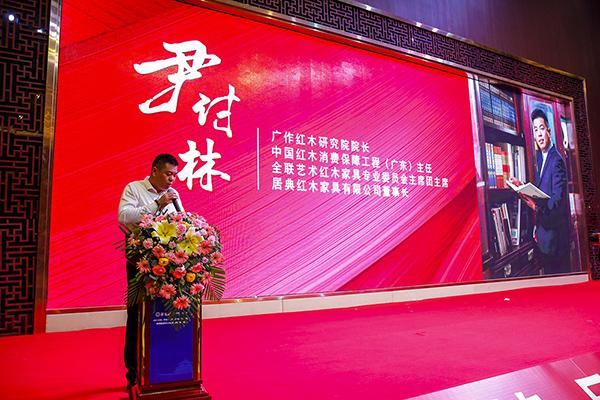 中国红木消费权益保障工程(广东)主任、居典红木董事长尹付林发表讲话