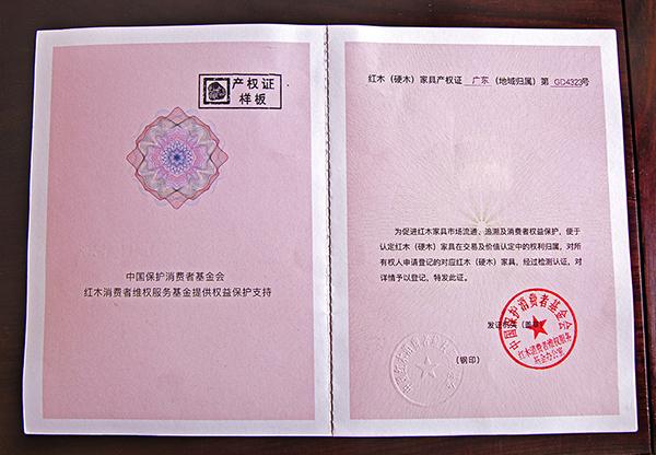 《珍贵红木(硬木)家具产权登记证》