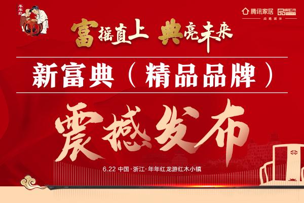 年年紅-品牌紅木網-600-400(5).jpg