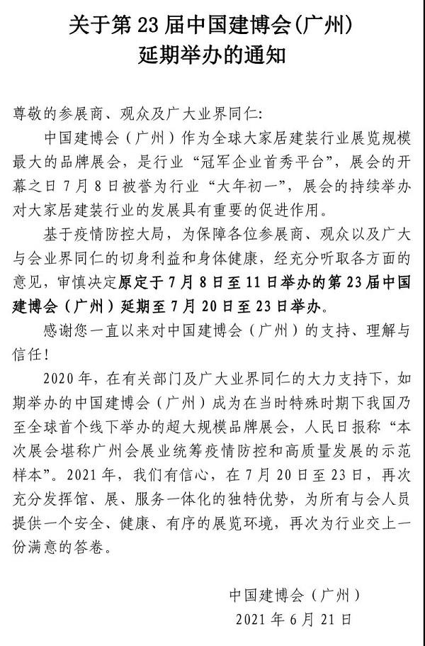 23届中国建博会延期通知.jpg