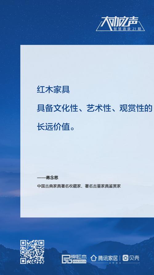 红木大咖之声 智慧语录海报21.jpg