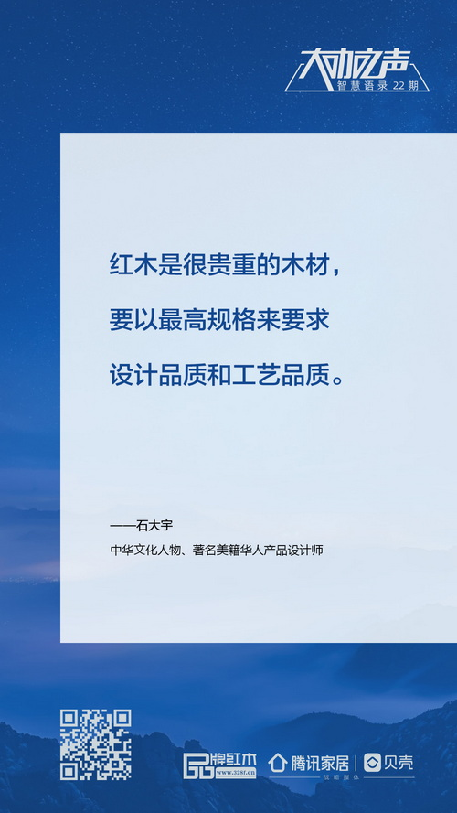 红木大咖之声 智慧语录海报22.jpg
