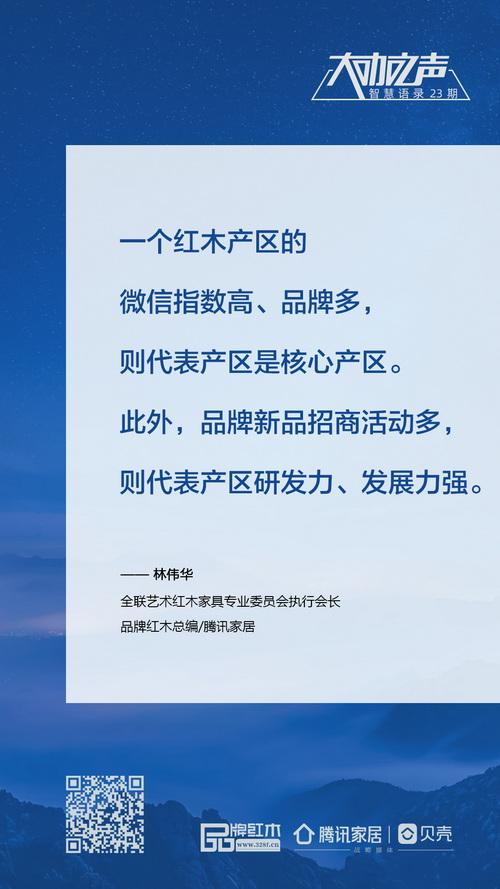 红木大咖之声 智慧语录海报23.jpg