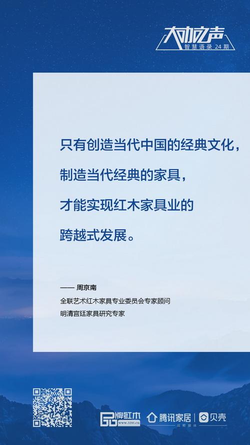 红木大咖之声 智慧语录海报24.jpg