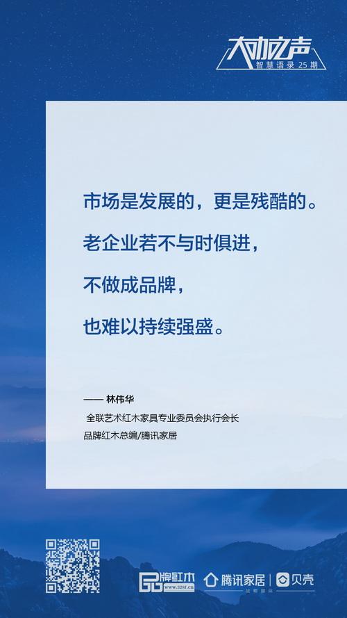 红木大咖之声 智慧语录海报25.jpg