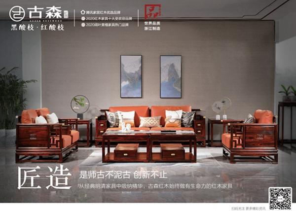 古森红木新中式家具,以国粹深厚底蕴,融现代东方美学,打造国潮家居生活.jpg