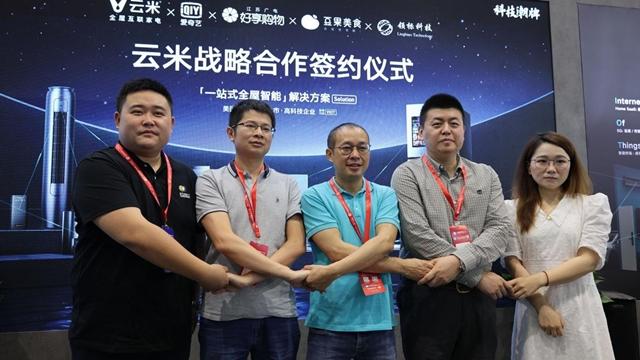河北领标科技发展有限公司董事长薛健先生云米创始人、CEO陈小平先生,共同出席参加了战略合作签约仪式。
