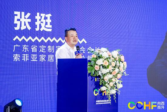广东省定制家居协会会长、索菲亚家居集团副总裁 张挺.JPG