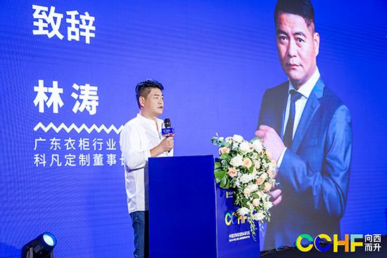广东衣柜行业协会会长、科凡定制董事长 林涛.JPG