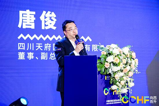 四川天府国际会展有限公司董事、副总经理 唐俊.JPG