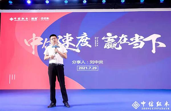 中信红木营销总监刘中炎带来主题分享