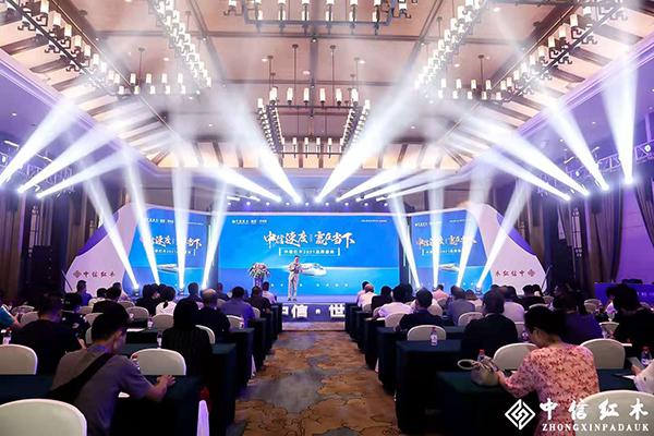 中信红木2021品牌盛典现场盛况