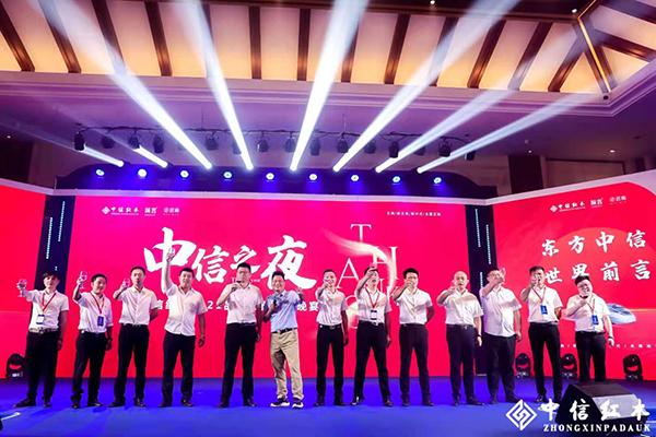 中信红木2021品牌盛典在欢声笑语中圆满举行