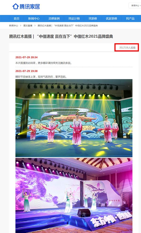 中信红木2021品牌盛典获得超高关注