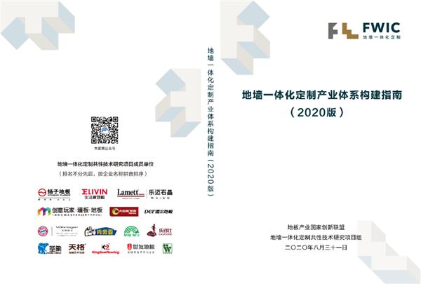"""赢咖3平台测速 引领地墙产业大趋势 """"地墙一体化""""项目年度总结会在京召开"""