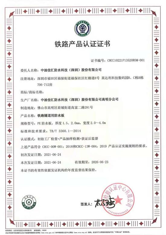 铁路产品认证证书.jpg