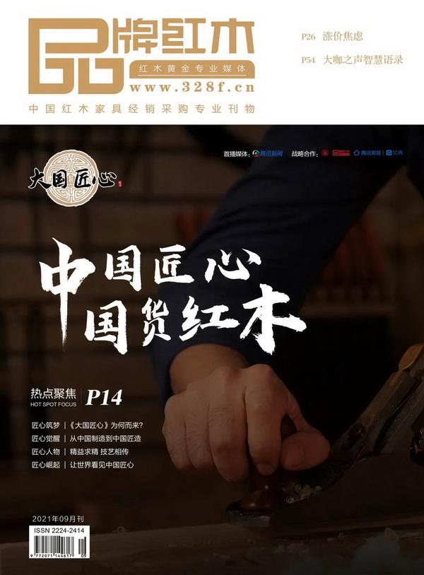 品牌红木杂志封面_调整大小.jpg