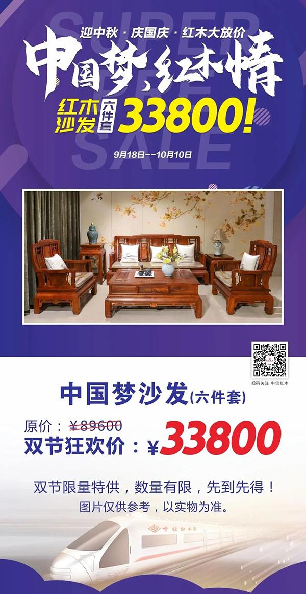 中信红木还特别推出《中国梦沙发(六件套)》