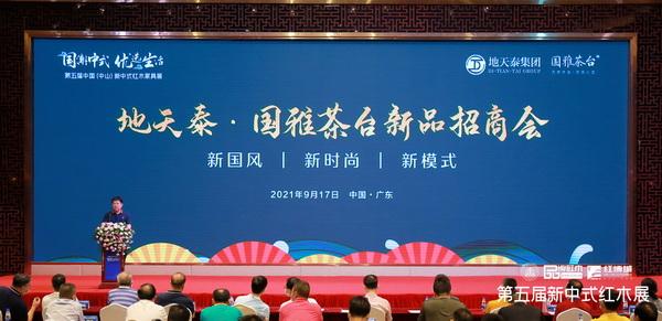 地天泰、闲适红木、印巷茶舍通过招商发布会向来宾们展示2021年新品及加盟政策.jpg