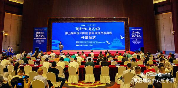 第五届新中式红木展开幕仪式现场盛况