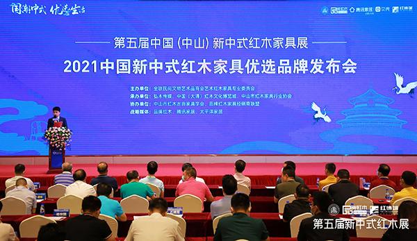 2021 中国新中式红木家具优选品牌发布会举行