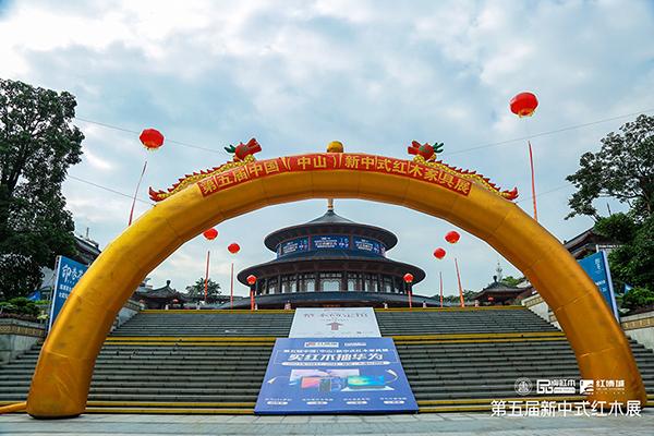 第五届新中式红木展主会场—中国(大涌)红木家具文化博览城