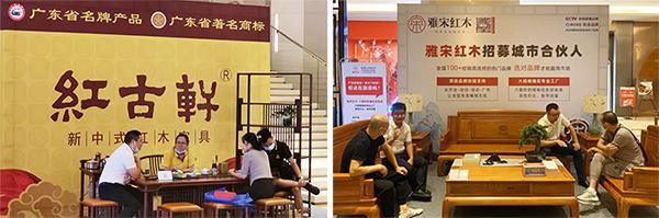 红古轩、雅宋红木等品牌企业参与新中式红木展
