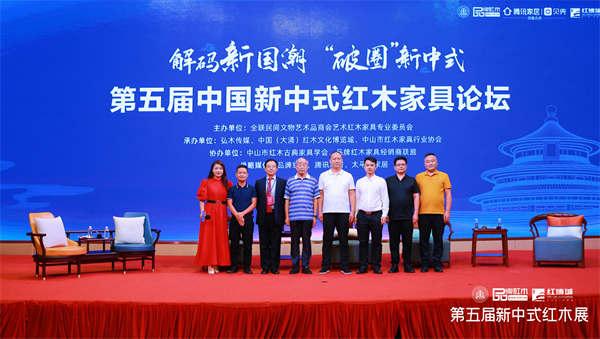 李凯夫老师(左三)与出席第五届新中式红木论坛的其他领导嘉宾合影