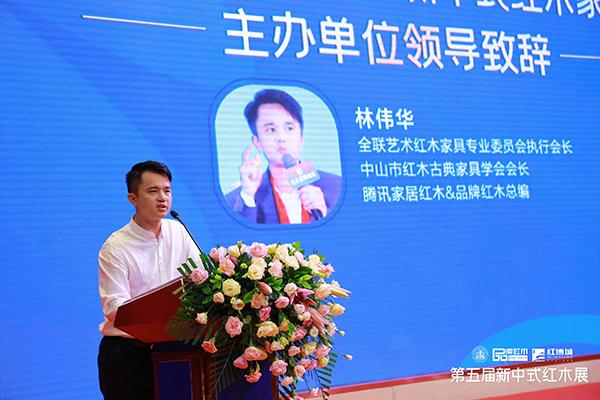 林伟华会长在第五届新中式红木展开幕式致辞