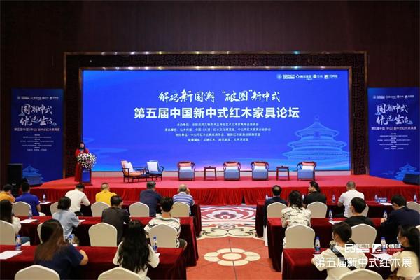 第五届中国(中山)新中式红木家具论坛.jpg