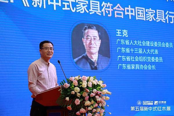 广东省家具协会会长王克作主题分享《新中式家具符合中国家具行业发展之路》