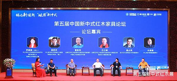 第五届中国新中式红木家具论坛隆重举行